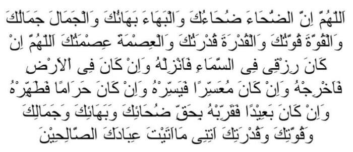 doa shalat dhuha bahasa arab