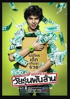 The Billionaire, film lucu menginspirasikan