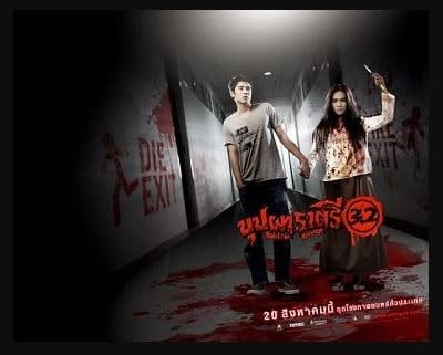 Rahtree Reborn and Revenge, film hantu