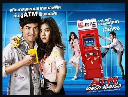 ATM: Er Rak Error
